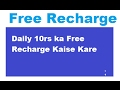 Download Video Daily 10rs ka free Recharge kaise kare 3GP MP4 FLV