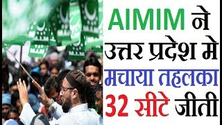 Asaduddin Owaisi Thankyou To Uttar Pradesh For AIMIM Win 32 Seet HUQ NEWS