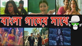 FUNNY VIDEO SONG MIXING | BANGLA GANER SATHE 2018