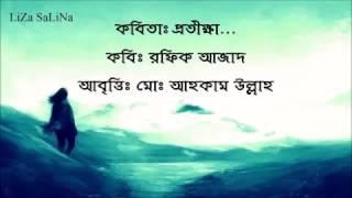 Protikkha Bangla Kobita Rafiq Azad