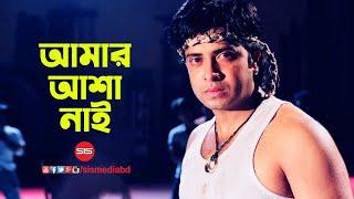 Amar Asha Nai | O Sathi Re | HD Video Song | Shakib Khan | SIS Media