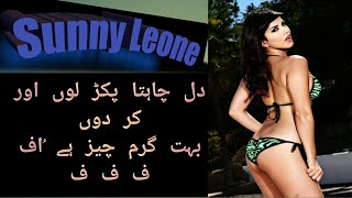 Sunny Leone Hot Pics and Baby doll Song