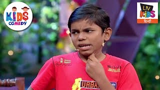 Khajur Debates With Kapil & Chandu | Kids Comedy | The Kapil Sharma Show