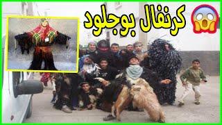 شاهد : كرنفال بوجلود في المغرب بمناسبة عيد الأضحى