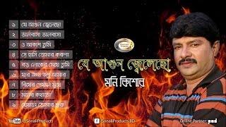 Je Agun Jelecho | যে আগুন জ্বেলেছো | Moni Kishor | Full Audio Album | Sonali Products