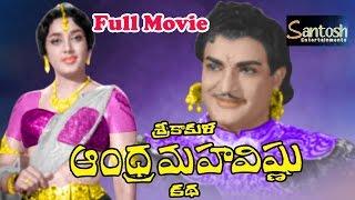 Srikakula Andhra Mahavishnuvu Katha Full Movie || Taraka Rama Rao | Jamuna