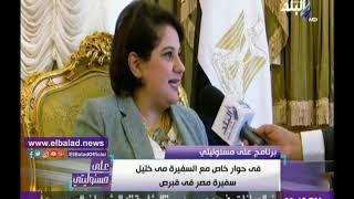 صدى البلد | مي خليل: الرئيس القبرص وصف الرئيس السيسي بالأخ