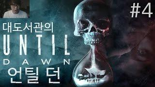 언틸던] 대도서관 공포 게임 실황 4화 - 유저 맞춤형 공포라니! (Until Dawn)