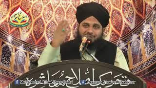 Mukhlis logon k inamat islamic bayan in Urdu by  Muhammad Ajmal Raza Qadri 2018 latest bayan
