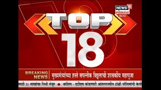 Top Morning Headlines | Marathi News Top 18 | July 12, 2019