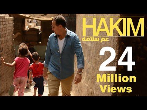 Aam Salama Hakim Official Video عم سلامة حكيم الفيديو الرسمي