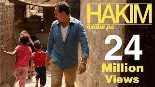 Aam Salama - Hakim [Official Video] | [عم سلامة - حكيم [الفيديو الرسمي