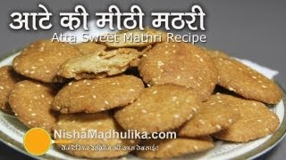 Wheat Flour Sweet Mathri Recipe -  Atta ki Meethi Mathri Recipe
