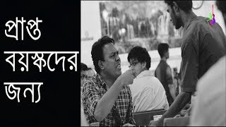 Shopoth | Bangla short film | Prapto boyoshkoder jonno