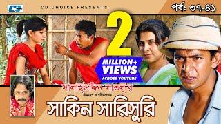 Shakin Sharishuri | Episode 37 - 41 | Bangla Comedy Natok | Mosharaf Karim | Chanchal