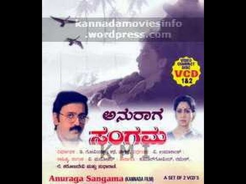 anuraga sangama kannada movie mp3 songs