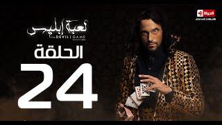 مسلسل لعبة إبليس | La3bet Abliis Series - لعبة ابليس - الحلقة الرابعة والعشرون|La3bet Ebliis - Ep24