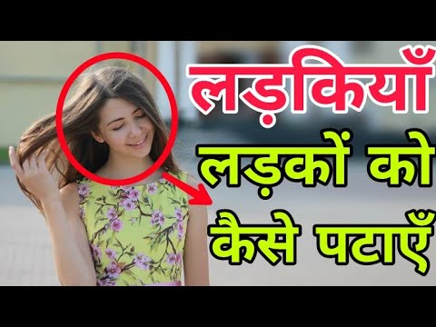 Xxx Mp4 KOI BHI LADKA YE VIDEO NA DEKHE PLEASE Ladkiya Ladko Ko Kaise Impress Kare Pataye Love Gems 3gp Sex