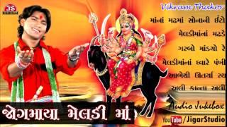 Vikram Thakor - Jogmaya Meldi Maa | Audio Jukebox
