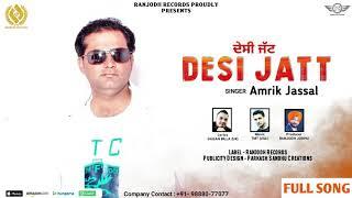 DESI JATT * Latest Punjabi Song 2018 Full Audio * AMRIK JASSAL * Ranjodh Jodhu * RANJODH RECORDS