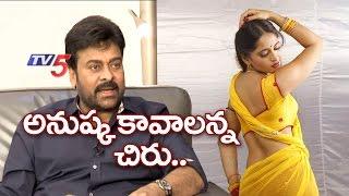 Chiranjeevi Prefered Anushka Over Kajal Agarwal | Telugu News | TV5 News