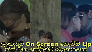 Top Lip කිස් Sri Lanka Actress On Screen බලන්නකෝ අාතල් ටික