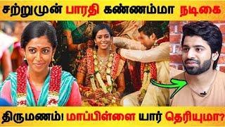 சற்றுமுன் பாரதி கண்ணம்மா நடிகை திருமணம்!   Tamil Cinema   Kollywood   Latest News  