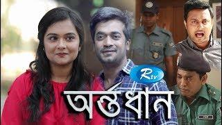সময়ের গল্প -  অর্ন্তধান | Somoyer Golpo - Ontodhan | Bangla Natok 2018 | Rtv