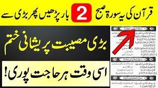 Powerful Sorah For Any Hajat || Qurani wazaif for hajat || Wazifa For Any Hajat