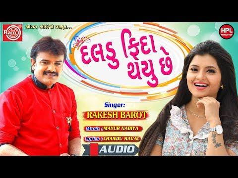 Xxx Mp4 Daldu Fida Thayu Chhe Rakesh Barot New Gujarati Song 2018 Ram Audio 3gp Sex