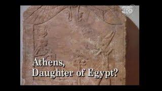 Археология. Афины, порождение Египта?