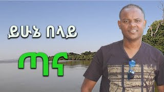 Yehunie Belay - Tana ጣና | New Ethiopian Music 2017 (Official Music Video)