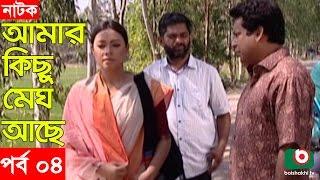 Bangla Natok | Amar Kisu Megh Ase | EP-04 | Serial Drama | Mosharraf Karim, Monira Mithu