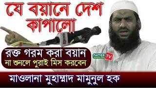 রক্ত গরম করা বয়ান Maulana Mamunul Haque Bangla Waz 2017