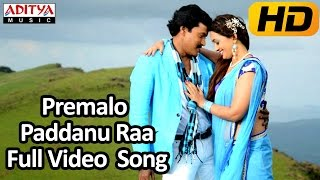 Premalo Paddanu Raa Full Video Song || Bhimavaram Bullodu Movie || Sunil, Esther