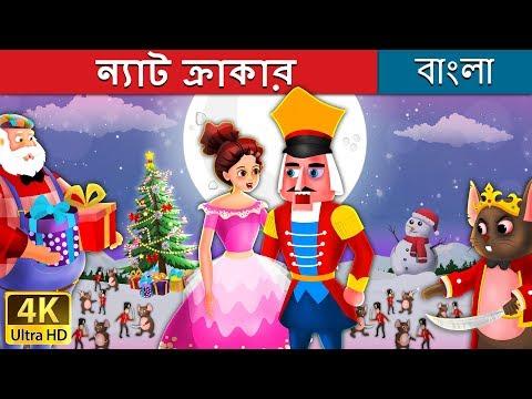 Xxx Mp4 ন্যাট ক্রাকার Nutcracker In Bengali Bangla Cartoon Rupkothar Golpo Bengali Fairy Tales 3gp Sex