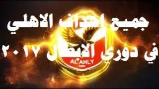79- جميع اهداف الاهلي في دوري ابطال افريقيا 2017 حتى الدور قبل النهائي جودة عالية HD