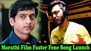Riteish Deshmukh Launch Marathi Film Faster Fene Song FAFE