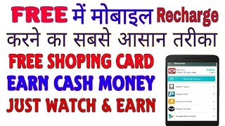 How to Get Free Recharge mobile Balance with watch and Earn!!! in any country