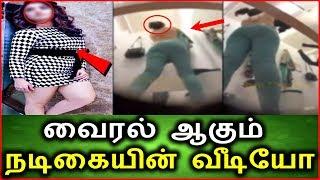 வைரல் ஆகும்  நடிகையின் வீடியோ |Latest Tamil Cinema | Tamanna| Tamil Live News Today Updates