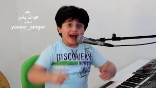 عبدالله ياسر yasser_singer  يغني/ عروسة (اسراء الاصيل )ومثل الملح ذاب( اوراس ستار) .. روعة 👌