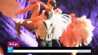 الريش يعطي الراقصات خفة في الحركة على مسرح الليدو الباريسي