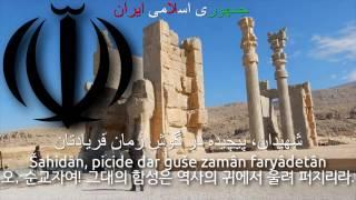 National Anthem of Iran - سرود ملی جمهوری اسلامی ایران (iran anthem, persia anthem, 이란의 국가)