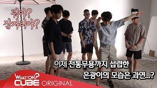 BTOB(비투비) - 비트콤 #40 (2018 TBJ 지면 촬영 현장 비하인드)