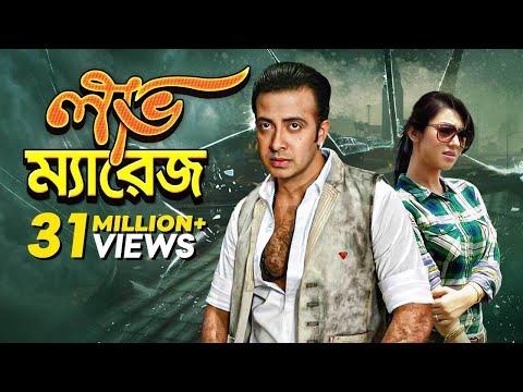 Love Marriage | Bangla Movie | Shakib Khan | Apu Biswas | Shahin Sumon