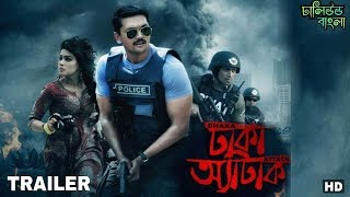 Dhaka Attack Bangla movie Official Trailer | Teaser |    Arifin Shuvoo,  Mahiya Mahi & ABM Sumon