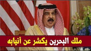 عااجل .. ملك البحرين يفاجئ الجميع ويثير جدلا في الخليج بشأن حكم قطر