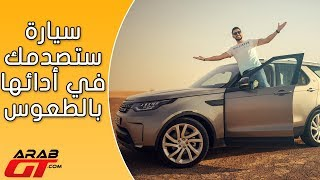 LandRover Discovery 2017 لاند روفر ديسكفري