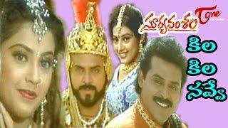 Suryavamsam Songs - Kila Kila Navve - Venkatesh - Meena