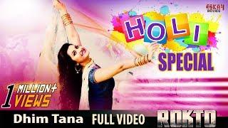 Dhim Tana ( Full Video) | Rokto | Porimoni I Roshan | Akriti Kakar & Savvy | Latest Bengali song